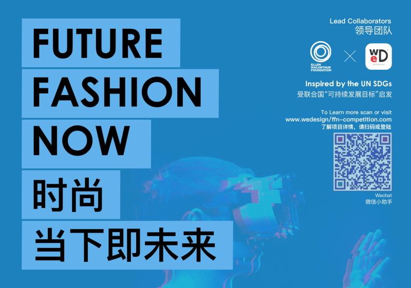 Future Fashion Now, Sustainable Development Goals